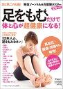 足をもむだけで体と心が超健康になる! (Makino mook マキノ出版ムック) [ 市野さおり ]