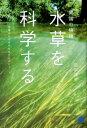 異端の植物「水草」を科学する [ 田中法生 ]