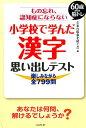 もの忘れ、認知症にならない小学校で学んだ漢字思い出しテスト 60歳からの脳トレ [ ど忘れ現象を防ぐ