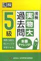 漢検5級実物大過去問本番チャレンジ!