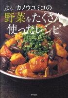 もっと食べたいカノウユミコの野菜をたくさん使ったレシピ
