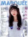 MARQUEE(Vol.125) 特集:乃木坂46久保史緒里