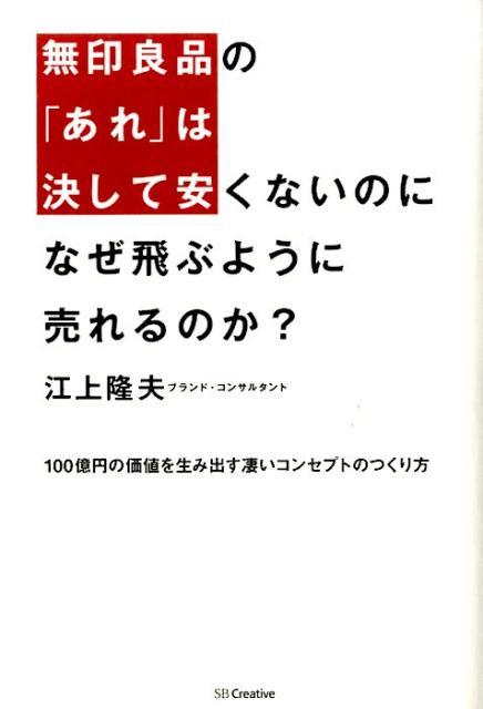 無印良品の「あれ」は決して安くないのになぜ飛ぶように売れるのか? [ 江上隆夫 ]...:book:16802999