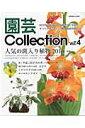 園芸Collection(vol.4) 斑入り植物 新・平成三色すみれ エビネ ミヤマウズラ (別冊趣味の山野草)