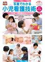 写真でわかる小児看護技術 改訂第3版 [ 山元恵子 ]