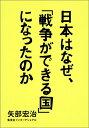 日本はなぜ、「戦争ができる国」になったのか [ 矢部宏治 ]
