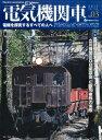 電気機関車EX(Vol.03(2017 Spr) 電機を探究するすべての人へ 特集:救援機が牽くブル
