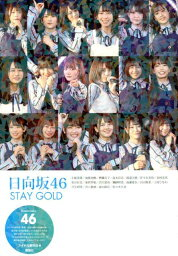 <strong>日向坂46</strong> STAY GOLD
