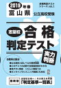 富山県公立高校受験志望校合格判定テスト実力判断(2019年春受験用) (合格判定テストシリーズ)