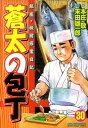 蒼太の包丁(30) 銀座・板前修業日記 (マンサンコミックス) [ 本庄敬 ]
