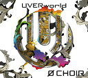 Φ CHOIR(初回限定CD+DVD) [ UVERworld ]