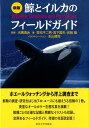 鯨とイルカのフィールドガイド新版 [ 笠松不二男 ]