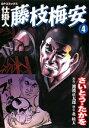 仕掛人藤枝梅安(4) (SPコミックス) [ さいとう・たかを ]