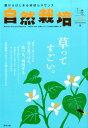 自然栽培(vol.3(2015 Summ) [ 『自然栽培』編集部 ]
