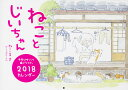 ねことじいちゃん2018カレンダー [ ねこまき(ミューズワーク) ]