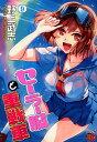 セーラー服と重戦車(9) (チャンピオンREDコミックス) [ 野上武志 ]