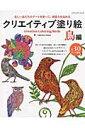 クリエイティブ塗り絵(鳥編) 美しい鳥たちのアートを彩って、創造力を高める (ブティック・ムック) [ ヴァレンティナ・ハーパー ]