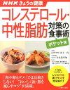 NHKきょうの健康 コレステロール・中性脂肪対策の食事術【ポケット版】 [ 津下一代 ]