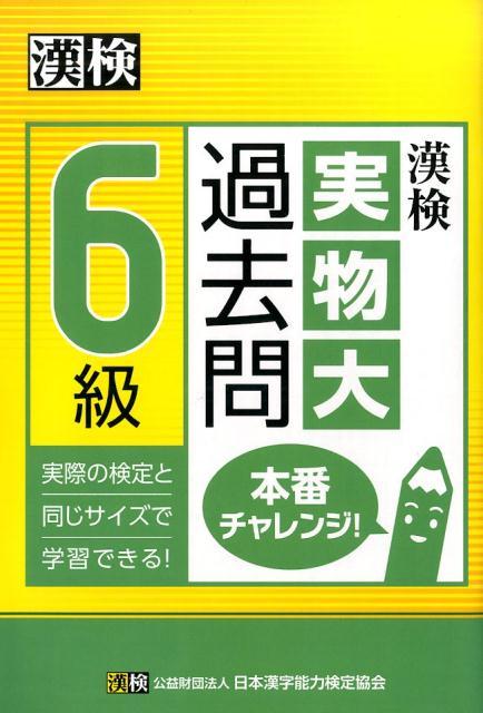 漢検6級実物大過去問本番チャレンジ! [ 日本漢字能力検定協会 ]