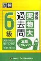 漢検6級実物大過去問本番チャレンジ!