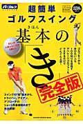 超簡単ゴルフスイング基本の「き」