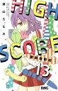HIGH SCORE(13) (りぼんマスコットコミックス) [ 津山ちなみ ]