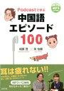 Podcastで学ぶ中国語エピソード100 [ 相原茂 ]
