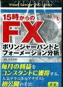 DVD>15時からのFX [ バカラ村 ]