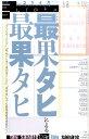 ユリイカ(第49巻第9号) 詩と批評 特集:最果タヒによる最果タヒ