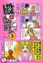 殿といっしょ(5) (MFコミックス フラッパーシリーズ)