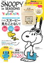SNOOPY in SEASONS〜Snoopy FANTARATION〜 (学研ムック) [ 学研プラス ]
