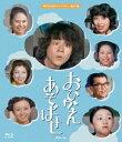 おひかえあそばせ【Blu-ray】 [ 石立鉄男 ]