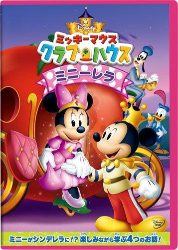 ミッキーマウス クラブハウス/ミニーレラ [ (ディズニー) ]...:book:16865262