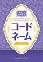 ポケット音楽事典 コードネーム 飯田 真樹