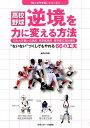高校野球逆境を力に変える方法 [ 藤井利香 ]