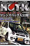 HOT K(vol.27) 軽自動車モータースポーツ&チューニング専門誌 デモカー&ユーザーカーマシンスペック大公開! (ヤエスメディアムック)