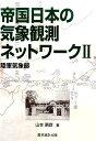 帝国日本の気象観測ネットワーク(2) [ 山本晴彦 ]