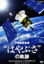 NHK DVD::小惑星探査機 はやぶさ の軌跡 [ (趣味/教養) ]