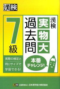 チャレンジ 日本漢字能力検定協会