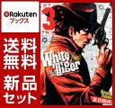 White Tiger〜白虎隊西部開 1-3巻セット (ヤングジャンプコミックスGJ) [ 夏目義徳 ]