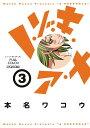 ノ・ゾ・キ・ア・ナフルカラー(3) (ビッグコミックス モバMAN)