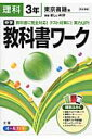 中学教科書ワーク(理科 3年)