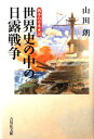 戦争の日本史(20) 世界史の中の日露戦争