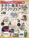 手作り・雑貨&クラフトフェア ハンドメイド作家の通販BOOK&イベント情報 (レディブティックシリー