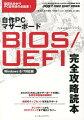 自作PCマザーボードBIOS/UEFI完全攻略読本