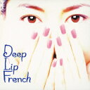 Deep Lip French [ 中山美穂 ]