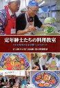 定年紳士たちの料理教室 それは地域の社会活動へとひろがった [ 江上和子と当仁公民館・男の料理教室