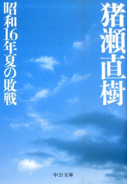 昭和16年夏の敗戦 [ 猪瀬直樹 ]...:book:13669574