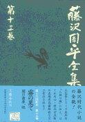 藤沢周平全集(第13巻)