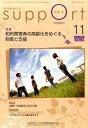 さぽーと(no.706(2015・11)) [ 日本知的障害者福祉協会 ]
